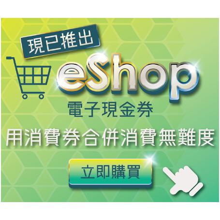 中原電器eShop電子現金券教學