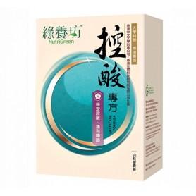綠養坊(NutriGreen) 控酸專方60粒裝