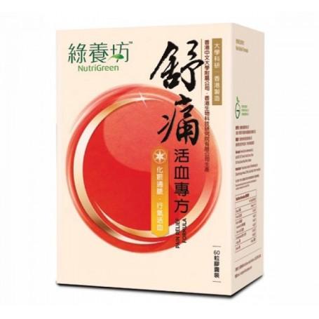 綠養坊(NutriGreen) 舒痛活血專方60粒裝
