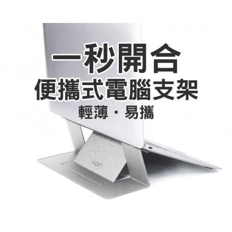 MOFT Stand 便攜式電腦支架