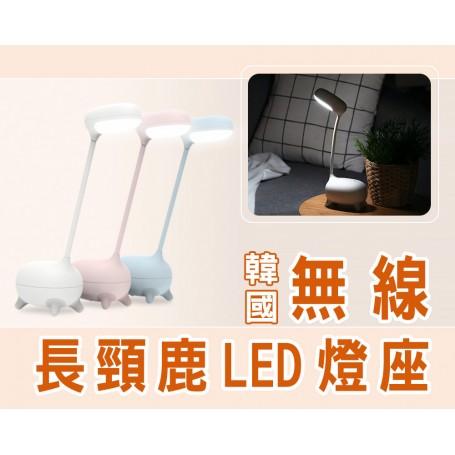 POUT EYES2 韓國無線長頸鹿LED燈座 (三檔模式不需連線使用)