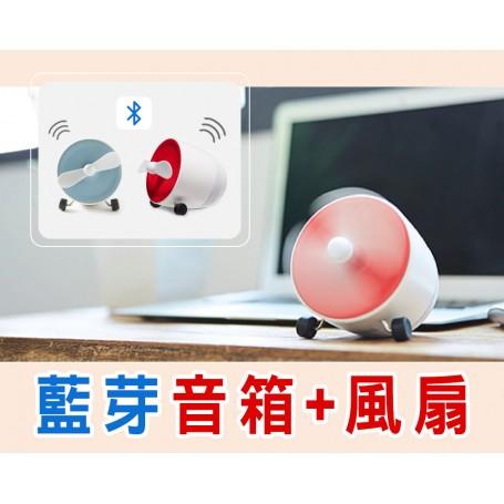 POUT EARS1 韓國藍牙音箱 + 風扇
