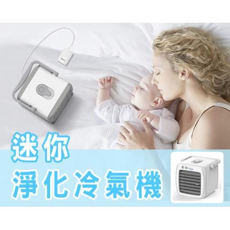 G2T-ICE 台灣迷你淨化冷氣機