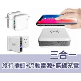 QIPLUS 三合一 | 旅行插頭 + 流動電源 + 無線充電