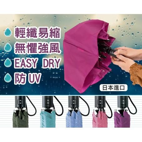AMVEL SmoothAutomatic 輕纖易縮日本自動開關傘