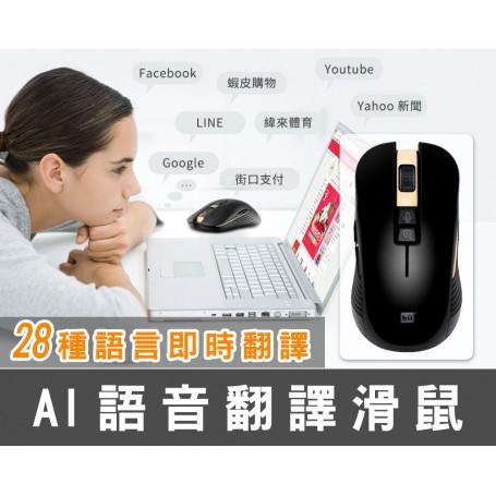 Hii AI語音翻譯滑鼠
