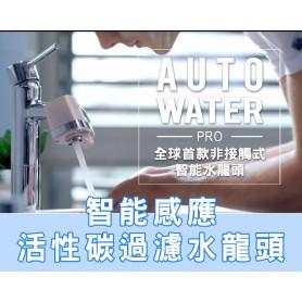 Autowater Pro 智能感應活性碳過濾水龍頭 - Bathroom版