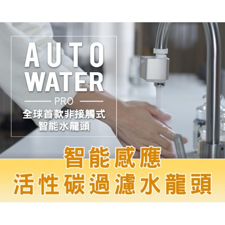 Autowater Pro 智能感應活性碳過濾水龍頭 - Kitchen版