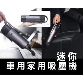 AutoBot 迷你車用家用吸塵機