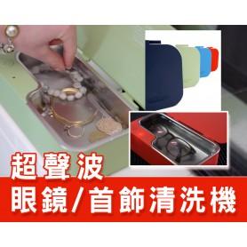 Smartclean 超聲波眼鏡/首飾清洗機