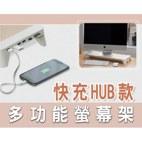 PALLO 原木風 | 多功能螢幕架-快充HUB款