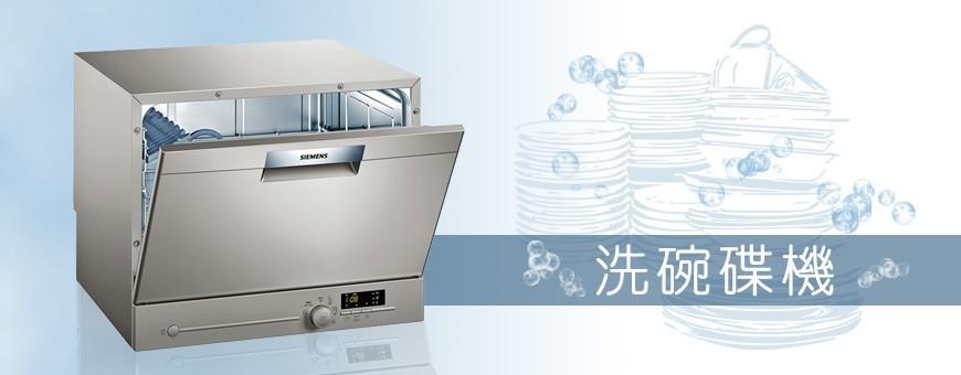 洗碗碟機 Dishwasher