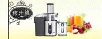 榨汁機 Juicer