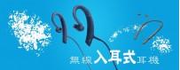 無線入耳式耳機
