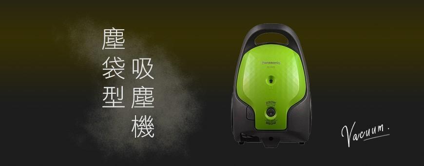 塵袋型吸塵機