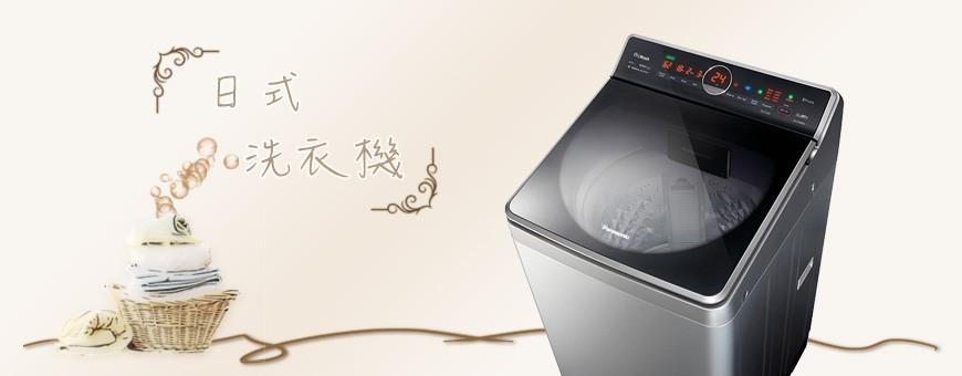 日式洗衣機