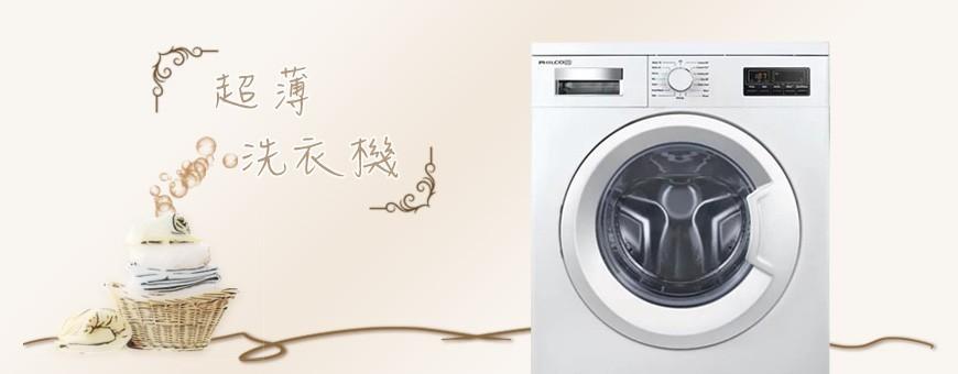 超薄洗衣機