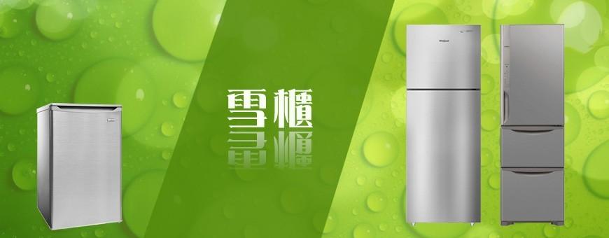 雪櫃 Refrigerators