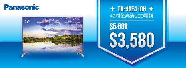 TH-49E410H 49吋全高清LED電視