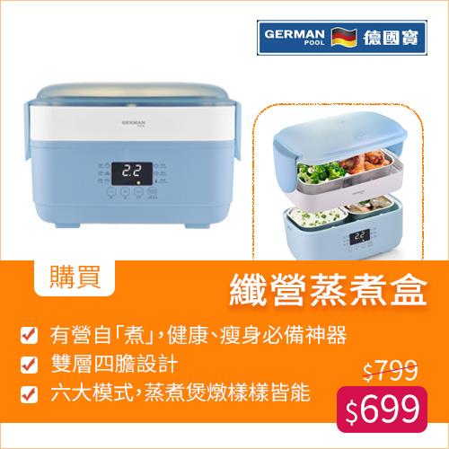 纖營蒸煮盒