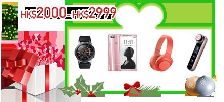 HK$2000 - HK$2999 禮物