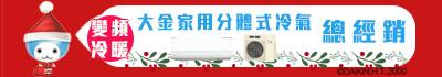 中原空調部 - 大金家用分體冷氣總經銷