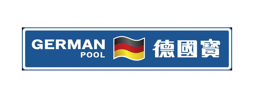 German Pool 德國寶