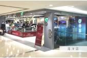 九龍 尖沙咀 海港城店