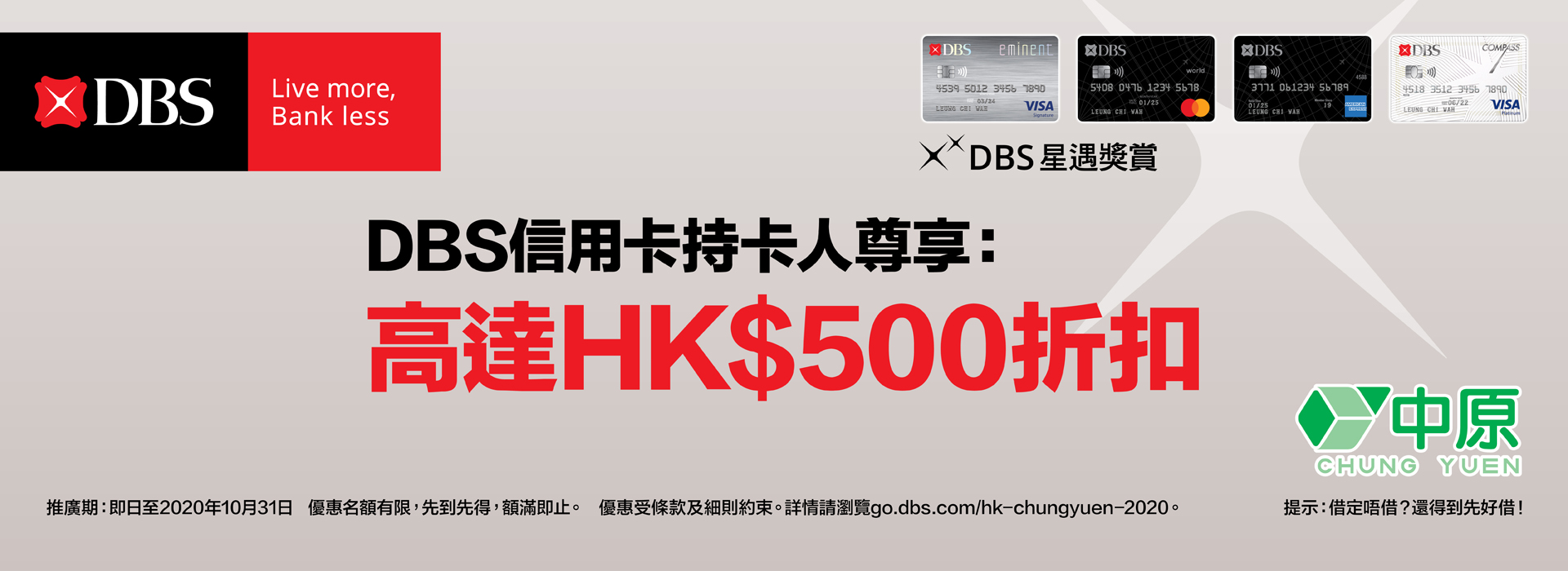 DBS  Promotion 2020 Sep-Oct